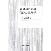 """若者のための""""死""""の倫理学 [単行本]"""