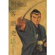 剣客商売 15(SPコミックス) [コミック]