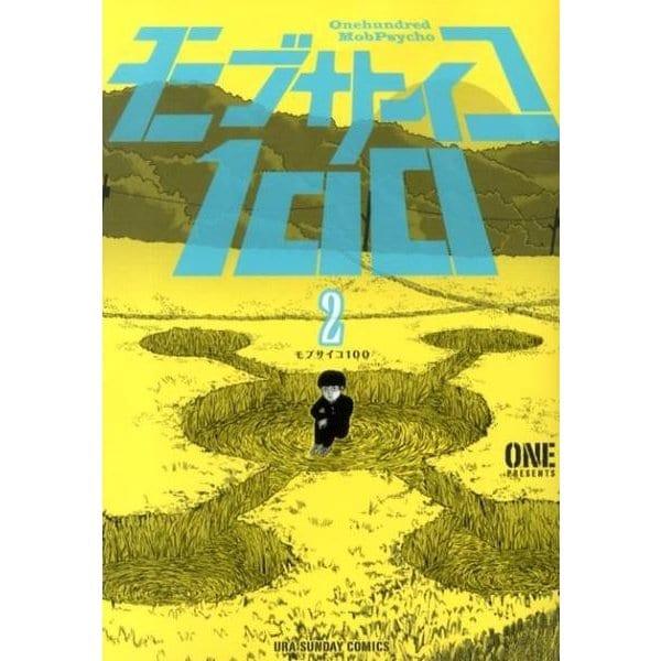 モブサイコ100<2>(裏少年サンデーコミックス) [コミック]
