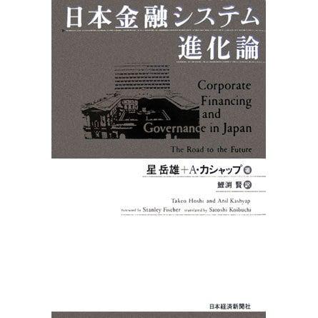 日本金融システム進化論 [単行本]