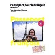 フランス語へのパスポート 三訂版 [単行本]