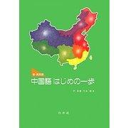 中国語はじめの一歩 新・高校版