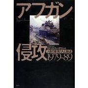 アフガン侵攻1979-89―ソ連の軍事介入と撤退 [単行本]