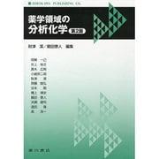 薬学領域の分析化学 第2版 [単行本]