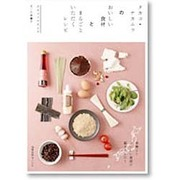 タカコ・ナカムラのおいしい食材とまるごといただくレシピ(旭屋出版MOOK) [ムックその他]