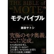 モテ・バイブル(中経の文庫) [文庫]