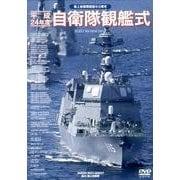 自衛隊観艦式 平成24年度[DVD] [単行本]