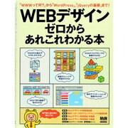 Webデザインゼロからあれこれわかる本-「WWWって何?」から「WordPress」、「jQueryの基礎」まで!(インプレスムック エムディエヌ・ムック) [ムックその他]