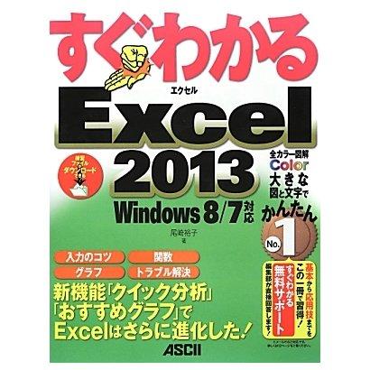 すぐわかるExcel2013―Windows 8/7対応(すぐわかるシリーズ) [単行本]