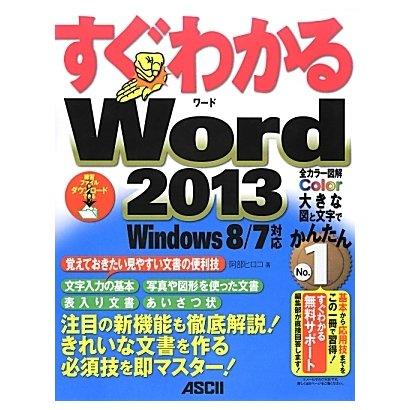 すぐわかるWord2013―Windows 8/7対応(すぐわかるシリーズ) [単行本]