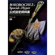 無双OROCHI2 & Special & Hyper公式設定資料集 [単行本]