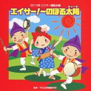 エイサー!~のぼる太陽 全曲振り付き (2013年ビクター運動会 2)