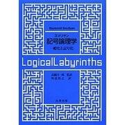 スマリヤン 記号論理学―一般化と記合化 [単行本]