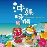 沖縄時間 オキナワ・ベスト・セレクション