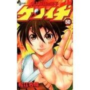 史上最強の弟子ケンイチ 50(少年サンデーコミックス) [コミック]