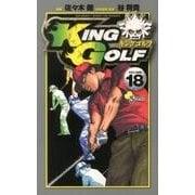 KING GOLF 18(少年サンデーコミックス) [コミック]