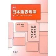 日本語表現法―「書く」「話す」「伝える」ための技法 新版 [単行本]