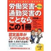 労働災害・通勤災害のことならこの1冊 第3版 (はじめの一歩) [単行本]