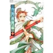 女王の花<7>(フラワーコミックス) [コミック]