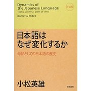 日本語はなぜ変化するか―母語としての日本語の歴史 新装版 [単行本]