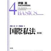 国際私法 第3版 (伊藤真実務法律基礎講座〈4〉) [全集叢書]