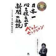 DVD付 日本一心を揺るがす新聞の社説ベストセレクション [単行本]