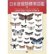 日本産蛾類標準図鑑〈3〉 [図鑑]