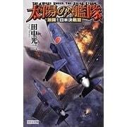 太陽の艦隊―激闘!日米決戦篇(歴史群像新書) [新書]