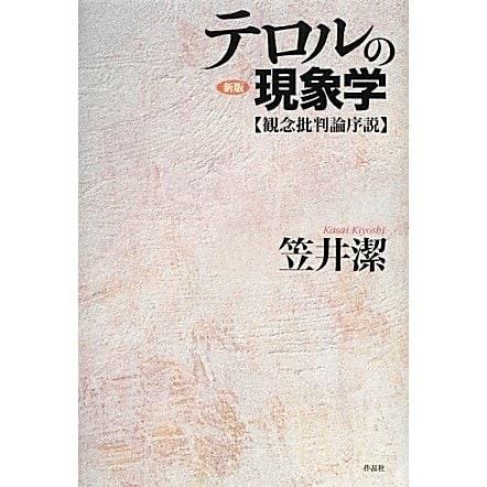 テロルの現象学―観念批判論序説 新版 [単行本]