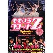ももいろクローバーZ Episode+side by side [単行本]