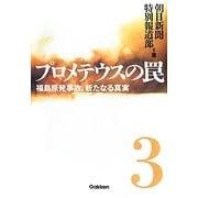 プロメテウスの罠〈3〉福島原発事故、新たなる真実 [単行本]