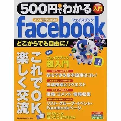 500円でわかるフェイスブック スマホ完全対応版-ていねいな解説で、スッキリわかる!(Gakken Computer Mook) [ムックその他]