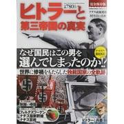 ヒトラーと第三帝国の真実 完全保存版-なぜ国民はこの男を選んでしまったのか!?(Gakken Mook CARTAシリーズ) [ムックその他]