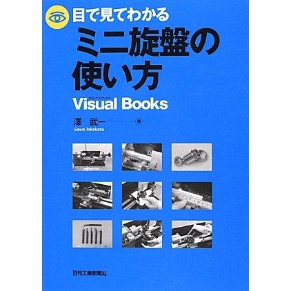 目で見てわかるミニ旋盤の使い方(Visual Books) [単行本]