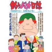 釣りバカ日誌<86>(ビッグ コミックス) [コミック]