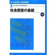 新・社会福祉士養成講座〈5〉社会調査の基礎 第3版 [単行本]