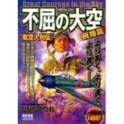 不屈の大空 飛翔篇(歴史群像コミックス) [コミック]