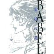 BABEL<2>(IKKI COMIX) [コミック]