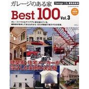 ガレージのある家Best100 Vol.3-建築家・住宅メーカーが設計した実例の決定版(NEKO MOOK 1868) [ムックその他]