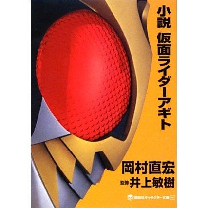小説 仮面ライダーアギト(講談社キャラクター文庫) [単行本]