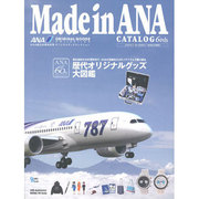 Made in ANA CATALOG 60th-ANA創立60周年記念オリジナルグッズコレクション(Grafis Mook) [ムックその他]