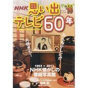 思い出テレビ60年(ステラMOOK) [ムックその他]