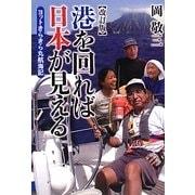 港を回れば日本が見える―ヨットきらきら丸航海記 改訂版 [単行本]