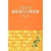 SOHO翻訳者の仕事部屋 [単行本]