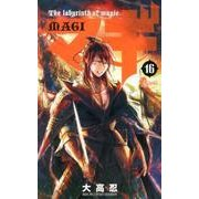 マギ 16-The labyrinth of magic(少年サンデーコミックス) [コミック]