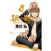 銀の匙(Silver Spoon) 3 限定版(小学館プラス・アンコミックスシリーズ) [コミック]