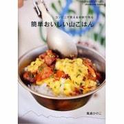 簡単おいしい山ごはん-コンビニで買える材料で作る(I・P・S MOOK shirokuma Books) [ムックその他]