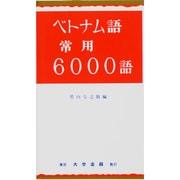 ベトナム語常用6000語 [単行本]
