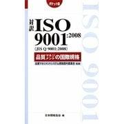 対訳ISO9001:2008品質マネジメントの国際規格 ポケット版 [単行本]