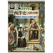大学で学ぶ西洋史―古代・中世 [単行本]